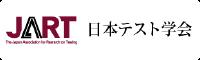 日本テスト学会