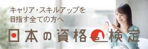 日本の資格・検定