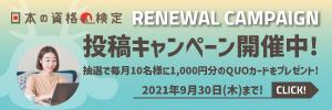 日本の資格・検定投稿キャンペーン